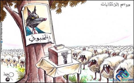 كاريكاتير ... موسم الأنتخابات!!!